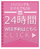 パソコンでもスマホでもOK24時間WEB予約はこちらからCLICK