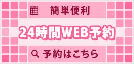 24時間WEB予約